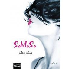 S.M.S