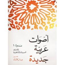 اصوات عربية جديدة: ندوة 1