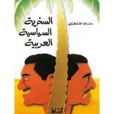 السخرية السياسية العربية
