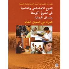 """""""النوع الاجتماعي والتنمية في الشرق الأوسط وشمال افريقيا:  المرأة في المجال العام"""""""