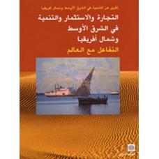 التجارة والاستثمار والتنمية في الشرق الأوسط وشمال افريقيا:  التفاعل مع العالم