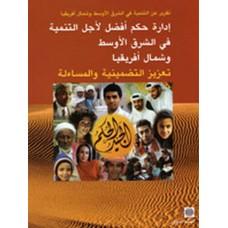 """""""إدارة حكم أفضل لأجل التنمية في الشرق الأوسط وشمال أفريقيا:  تعزيز التضمينية والمساءلة"""""""
