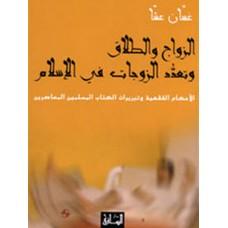 """""""الزواج والطلاق وتعدد الزوجات في الإسلام: الأحكام الفقهية  وتبريرات الكتاب المسلمين المعاصرين"""""""