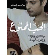 الحب الممنوع: حياة المثليين والمثليات في الشرق الاوسط