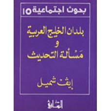 بلدان الخليج العربية ومسألة التحديث