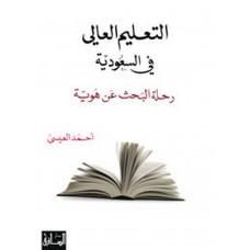 التعليم العالي في السعودية: رحلة البحث عن هوية