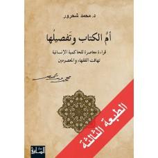 """""""أم الكتاب وتفصيلها: قراءة معاصرة للحاكمية الإنسانية تهافت الفقهاء والمعصومين"""""""