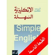 الانكليزية السهلة