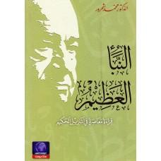 النبأ العظيم-قراءة معاصرة في التنزيل الحكيم