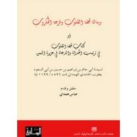 تحفة القلوب وفرجة المكروب او كتاب تحفة القلوب  في ترتيب الهداة والدعاة في جزيرة اليمن