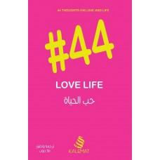 #44  حب الحياة