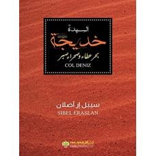 السيدة خديجة بحر عطاء وصحراء صبر