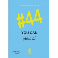 #44 انت تستطيع