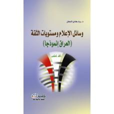 (وسائل الاعلام ومستويات الثقة (العراق انموذجا
