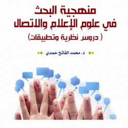 """""""(منهجية البحث في علوم الإعلام والاتصال ( دروس نظرية وتطبيقات"""