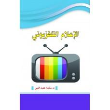 (الإعلان التلفزيوني (التصميم والإنتاج