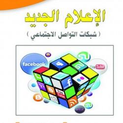 (الاعلام الجديد (شبكات التواصل الاجتماعي