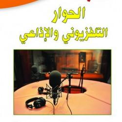 مهارات الحوار التلفزيوني والإذاعي