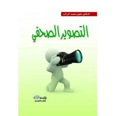 التصوير الصحفي