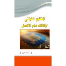 المنظور القرآني لوظائف علم الاتصال