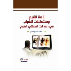 أزمة القيم ومشكلات الشباب في زمن البث الفضائي العربي