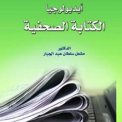 أيديولوجيا الكتابة الصحفية