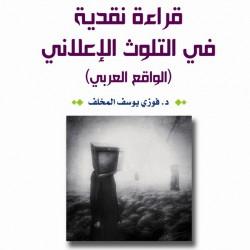 (قراءة نقدية في التلوث الإعلاني (الواقع العربي