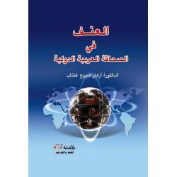 العنف في الصحافة العربية الدولية