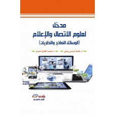 (مدخل لعلوم الاتصال والاعلام (الوسائل،النماذج والنظريات
