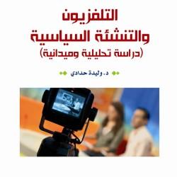 (التلفزيون والتنشئة السياسية (دراسة تحليلية وميدانية
