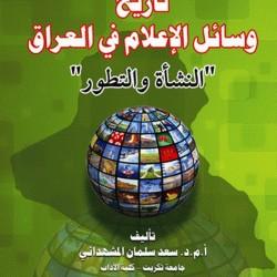 """""""تاريخ وسائل الإعلام في العراق """"""""النشأة والتطور"""""""" """""""