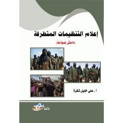 (اعلام التنظيمات المتطرفة (داعش نموذجا