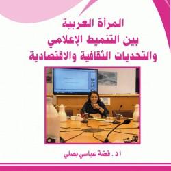المرأة العربية بين التنميط الاعلامي والتحدياث الثقافية والاقتصادية