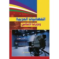 الفضائيات العربية ودورها الاعلامي