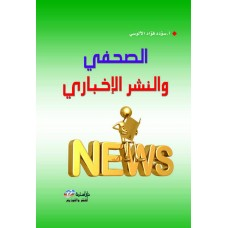 الصحفي والنشر الاخباري