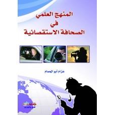 (التغطية الصحفية الاستقصائية (تحقيقات عابرة للحدود