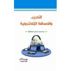 التدريب والصحافة الالكترونية