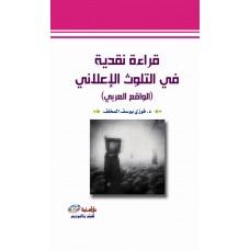 (قراءة نقدية في التلوث الاعلاني (الواقع العربي