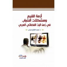 ازمة القيم ومشكلات الشباب في زمن البث الفضائي العربي