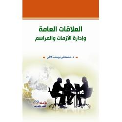 العلاقات العامة والتنمية