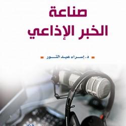 صناعة الخبر الإذاعي