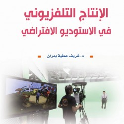 الإنتاج التليفزيوني في الاستوديو الافتراضي