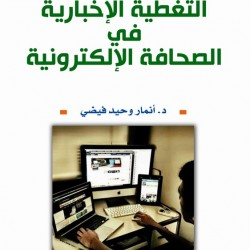 التغطية الإخبارية في الصحافة الإلكترونية