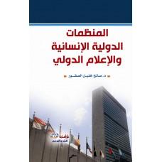 المنظمات الدولية الإنسانية والإعلام الدولي