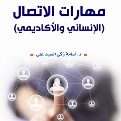 (مهارات الاتصال (الإنساني والأكاديمي