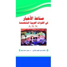 صناعة الاخبار في القنوات الفضائية العربية المتخصصة  A.N.N