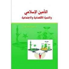التأمين الإسلامي والتنمية الاقتصادية والاجتماعية