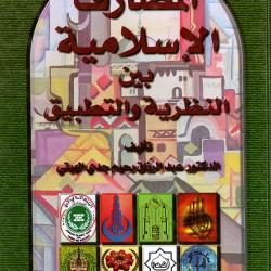 المصارف الإسلامية بين النظرية والتطبيق