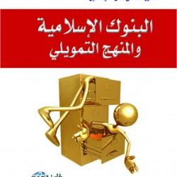 البنوك الإسلامية والمنهج التمويلي
