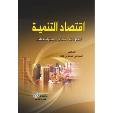 (اقتصاد التنمية (نظريات نماذج استراتيجيات